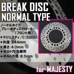ショッピング激安 ヤマハ MAJESTY マジェスティ/C SG03J 純正タイプ フロント ブレーキディスクローター