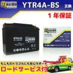 マキシマバッテリー MTR4A-BS 1年保証 MFバッテリー (互換 YTR4A-BS/GTR4A-5/FTR4A-BS/DT4B-5/DTR4A-5) ゴリラ AB27