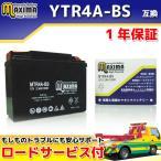 マキシマバッテリー MTR4A-BS 1年保証 MFバッテリー (互換 YTR4A-BS/GTR4A-5/FTR4A-BS/DT4B-5/DTR4A-5) ジョルノ AF24