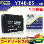 マキシマバッテリー MTX4B-BS 1年保証 MFバッテリー (互換 YT4B-BS/GT4B-5/FT4B-5/DT4B-5) ジョグ 3YJ