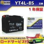 マキシマバッテリー MT4L-BS 1年保証 MFバッテリー (互換 YT4L-BS/GT4L-BS/FT4L-BS/DT4L-BS) レッツ4パレット CA41A