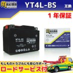 マキシマバッテリー MT4L-BS 1年保証 MFバッテリー (互換 YT4L-BS/GT4L-BS/FT4L-BS/DT4L-BS) ブロード90 HF06