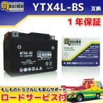 マキシマバッテリー MTX4L-BS 1年保証 MFバッテリー (互換 YTX4L-BS/GTH4L-BS/FTH4L-BS/DTX4L-BS) シャリィ50 CF50J