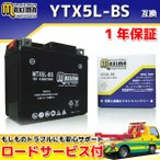 マキシマバッテリー MTX5L-BS 1年保証 MFバッテリー (互換 YTX5L-BS/GTX5L-BS/FTX5L-BS/DTX5L-BS) RG125ガンマ NG11F