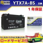 バイク バッテリー MTX7A-BS 1年保証 MFバッテリー (互換 YTX7A-BS/GTX7A-BS/FTX7A-BS/DTX7A-BS) アドレスV125G CF46A CF4EA