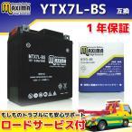 マキシマバッテリー MTX7L-BS 1年保証 MFバッテリー (互換 YTX7L-BS/GTX7L-BS/FTX7L-BS/DTX7L-BS) SEROW225S SEROW225W セロー225 セロー225S
