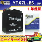 マキシマバッテリー MTX7L-BS 1年保証 MFバッテリー (互換 YTX7L-BS/GTX7L-BS/FTX7L-BS/DTX7L-BS) ジェベル250 ジェベルDF200 バンバン200 バンバン200Z
