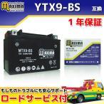 マキシマバッテリー MTX9-BS 1年保証 MFバッテリー (互換 YTX9-BS/GTX9-BS/FTX9-BS/DTX9-BS) CBR600F スティード600 ブロス