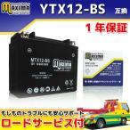マキシマバッテリー MTX12-BS 1年保証 MFバッテリー (互換 YTX12-BS/GTX12-BS/FTX12-BS/DTX12-BS) バルカンドリフター ゼファー400χ ゼファー400 ZZR400