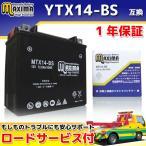 マキシマバッテリー MTX14-BS 1年保証 MFバッテリー (互換 YTX14-BS/FTX14-BS/DTX14-BS/65948-00) SV1000S SV1000 スカイウェイブ650LX スカイウェーブ650