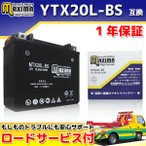 マキシマバッテリー MTX20L-BS 1年保証 MFバッテリー (互換 YTX20L-BS/65989-97A/65989-97B/65989-97C/65989-90B)