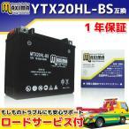 マキシマバッテリー MTX20HL-BS 1年保証 MFバッテリー (互換 YTX20HL-BS/65989-97A/65989-90B) XV1600ロードスター XZV1300ロイヤルスター