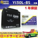 マキシマバッテリー MT30L-BS 1年保証 MFバッテリー (互換 YTX30L-BS/66010-97A/66010-97B/66010-97C) FLHX1450cc ストリートグライド