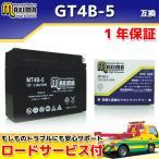 マキシマバッテリー MT4B-5 1年保証 MFバッテリー (互換 YT4B-BS/GT4B-5/FT4B-5/DT4B-5) インチアップZZ CA1PB