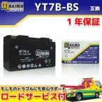 マキシマバッテリー MT7B-4 1年保証 MFバッテリー (互換 GT7B-4/YT7B-BS/FT7B-4/DT7B-4) マジェスティ SG03J