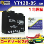 マキシマバッテリー MT12B-4 1年保証 MFバッテリー (互換 GT12B-4/YT12B-BS/FT12B-4/DT12B-4) 999 998 モンスターS4