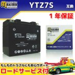 マキシマバッテリー MTZ7S 1年保証 MFバッテリー (互換 YTZ7S/GTZ7S/DTZ7S/FTZ5L-BS) XR400モタード ZOOMER ズーマーデラックス