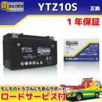 マキシマバッテリー MTZ10S 1年保証 MFバッテリー (互換 YTZ10S/GTZ10S/DTZ10S/FTZ10S) マグザム MAXAM SG17J SG21J
