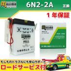 マキシマバッテリー M6N2-2A 1年保証 開放型 6V (互換 6N2-2A) ランカスタム CF50[CA17A/CA11A]
