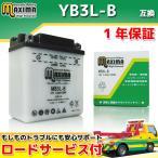 バイクバッテリー MB3L-B 1年保証 開放型 (互換 YB3L-B/GM3-3B/FB3L-B/DB3L-B)