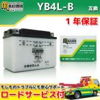 マキシマバッテリー MB4L-B 1年保証 開放型 (互換 YB4L-B/GM4-3B/FB4L-B/DB4L-B) ジャスト カレンNX50/-M PZ50エクスプレスビジネス