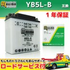 マキシマバッテリー MB5L-B 1年保証 開放型 (互換 YB5L-B/12N5-3B/GM5Z-3B/GM4A-3B/FB5L-B/FB4AL-B/DB5L-B) TZR250 XT400 SRX600(6)
