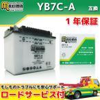 マキシマバッテリー MB7C-A 1年保証 開放型 (互換 YB7C-A/GM7CZ-3D) メイト70ED TW225E TW200-2