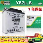 マキシマバッテリー MB7L-B 1年保証 開放型 (互換 YB7L-B/12N7-3B/GM7-3B-1/FB7L-B) SR500 SR500SP