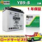 マキシマバッテリー MB9-B 1年保証 開放型 (互換 YB9-B/12N9-4B-1/GM9Z-4B/FB9-B/BX9-4B/DB9-B) CJ360T CB125T CBX125