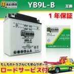 マキシマバッテリー MB9L-B 1年保証 開放型 (互換 YB9L-B/GM9Z-3B/FB9L-B/DB9L-B) Reble/レブル VFR400K VFR400Z