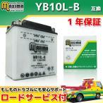 マキシマバッテリー MB10L-B 1年保証 開放型 (互換 YB10L-B/12N10-3B/GM10-3B/FB10LA-B/DB10L-B) シグナス YB125 S340