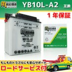 マキシマバッテリー MB10L-A2 1年保証 開放型 (互換 YB10L-A2/GM10Z-3A/FB10L-A2/BX10-3A) GSX250T GS400