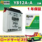マキシマバッテリー MB12A-A 1年保証 開放型 (互換 YB12A-A/GM12AZ-4A-1/FB12A-A/BX12A-4A/DB12A-A) SR250 XS250スペシャル FZ400R