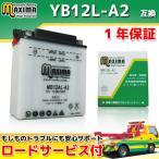 YB12AL-A2/GM12AZ-3A-2/FB12AL-A/DB12AL-A2互換 バイクバッテリー MB12AL-A2 1年保証 開放型 FZ400R XV400ビラーゴ FZR400-R FZR600