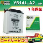 マキシマバッテリー MB14L-A2 1年保証 開放型 (互換 YB14L-A2/GM14Z-3A/FB14L-A2/BX14-3A/DB14L-A2) GPZ1000RX/A ZX900Aニンジャ GPZ900Rニンジャ