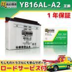 マキシマバッテリー MB16AL-A2 1年保証 開放型 (互換 YB16AL-A2/GM16A-3A/DB16AL-A2) KLR600 KAWASAKI