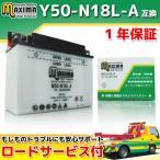 マキシマバッテリー M50-N18L-A 1年保証 開放型 (互換 Y50-N18L-A/GM18Z-3A/F50-N18L-A/BX18-3A) GL1100インターステート CBX1000スーパースポーツ