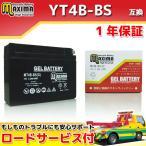 マキシマバッテリー MT4B-BS(G) 1年保証 ジェルタイプ (互換 YT4B-BS/GT4B-5/FT4B-5/DT4B-5) ジョグアプリオタイプ2 ジョグアプリオナチュラル