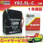 マキシマバッテリー MB2.5L-X 1年保証 ジェルタイプ (互換 YB2.5L-C GM2.5A-3C-2 FB2.5L-C DB2.5L) KSR-1 MX050A MX050B KSR-2 MX080B