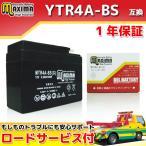 マキシマバッテリー MTR4A-BS(G) 1年保証 ジェルタイプ (互換 YTR4A-BS/GTR4A-5/FTR4A-BS/DT4B-5/DTR4A-5) タクト/スタンドアップ タクトS トピック