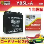 マキシマバッテリー MB3L-X 1年保証 ジェルタイプ (互換 YB3L-A/GM3-3A/FB3L-A/DB3L-A) NS50F AERO MTX200R-2 MTX50R