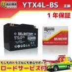 YTX4L-BS/GTH4L-BS/FTH4L-BS/DTX4L-BS互換 バイクバッテリー MTX4L-BS(G) 1年保証 ジェルタイプ Today トゥデイ DIO ディオ/SR/SP/ZX ダックス DAX