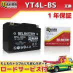 バイク バッテリー MT4L-BS(G) 1年保証 ジェルタイプ (互換 YT4L-BS/GT4L-BS/FT4L-BS/DT4L-BS) スズキ アドレス/ADDRESS 50cc【クーポン配布中】
