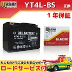 マキシマバッテリー MT4L-BS(G) 1年保証 ジェルタイプ (互換 YT4L-BS/GT4L-BS/FT4L-BS/DT4L-BS) ホンダ リード50 リード90 LEAD 50cc/90cc