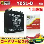 バイク バッテリー MB5L-X 1年保証 ジェルタイプ (互換 YB5L-B/YB5L-A/FB5L-B/FB4AL-B/DB5L-B) AR125/S ジェンマ80 バーディ80【クーポン配布中】