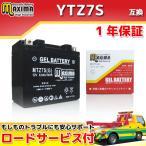 マキシマバッテリー MTZ7S(G) 1年保証 ジェルタイプ (互換 YTZ7S/GTZ7S/DTZ7S/FTZ5L-BS) CB400SS ディオ Dio Z4 HORNET250 ホーネット250