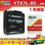 マキシマバッテリー MTX7L-BS(G) 1年保証 ジェルタイプ (互換 YTX7L-BS/GTX7L-BS/FTX7L-BS/DTX7L-BS) GPZ250R KLE250アネーロ KLX250/E/ES
