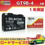 マキシマバッテリー MT9B-4(G) 1年保証 ジェルタイプ (互換 GT9B-4/FT9B-4/DT9B-4) グランドマジェスティ SG15J/SH04J