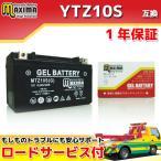 マキシマバッテリー MTZ10S(G) 1年保証 ジェルタイプ (互換 YTZ10S/GTZ10S/DTZ10S/FTZ10S) マジェスティ SG20J/4D9