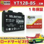 マキシマバッテリー MT12B-4(G) 1年保証 ジェルタイプ (互換 GT12B-4/YT12B-BS/FT12B-4/DT12B-4) TDM850 TDM900 YZF-R1